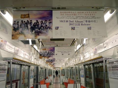 【SKE48】アルバム「革命の丘」が名古屋市営地下鉄「東山線」をジャック!