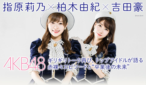 【HKT48】指原莉乃「今後のAKBについてメンバーに語らせる風潮が嫌。それを考えてる大人がズレてる。」