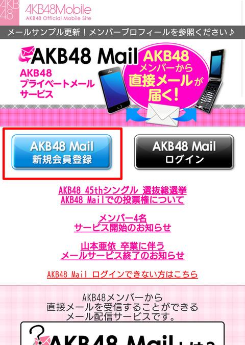 【AKB48G】推しメンだけど毎日何通もモバメ送って来ると正直ウザくなってくる・・・