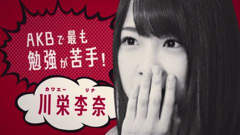 【速報】ユーキャン第2弾 挑戦者は川栄