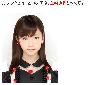 net【AKB48】「リッスン?2-3」2月のパーソナリティーに島崎遥香