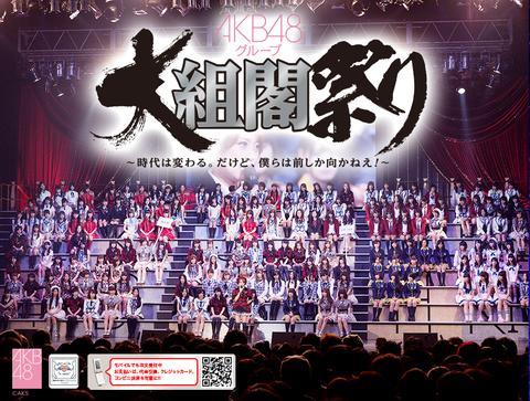【AKB48G】グループ全体の大組閣はもうやらないの?