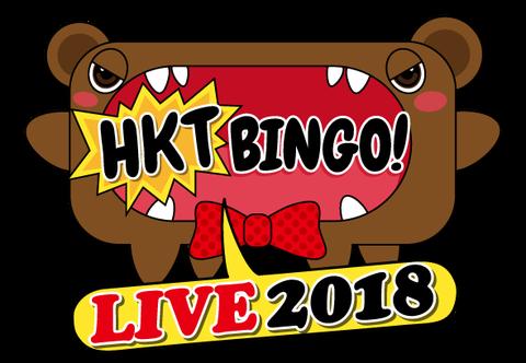 「HKTBINGO! LIVE2018 東京公演」宮脇・矢吹不参加のお知らせ、当選者は払い戻し対応