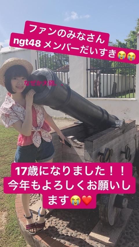 【NGT48】おかっぱちゃん17才の誕生日!メンバーに愛されすぎ!【高倉萌香】