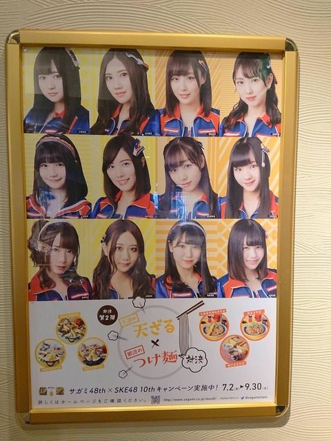 【朗報】サガミ 48th×SKE48 10th新キャンペーンで古参メンバーが3人まで減る