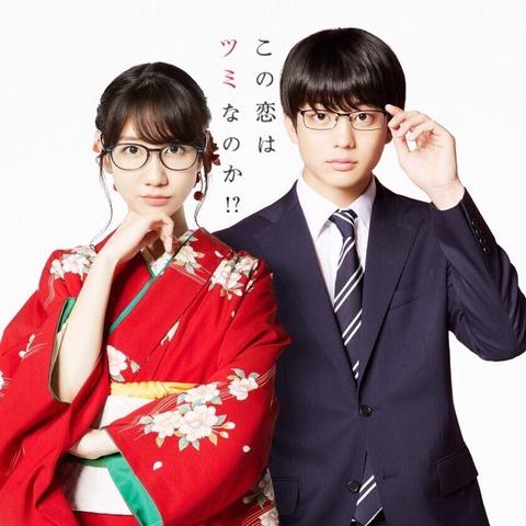 【朗報】ゆきりんが童顔巨乳な年上女流棋士役でドラマ出演!!!【AKB48・柏木由紀】