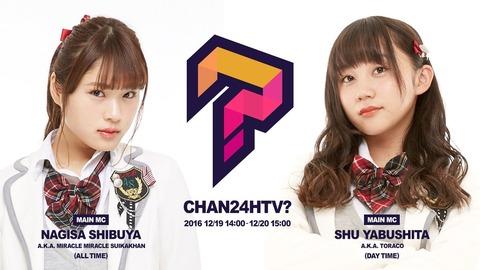 【NMB48】YNNの「ちゃん24時間テレビ?」でオススメなコーナーは?