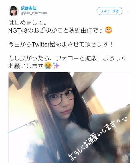 【朗報】NGT48荻野由佳、NGTメンバー初のTwitterを開始!!!