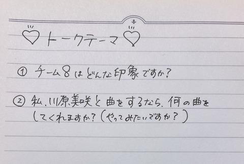 【HKT48】武田智加「AKB48の明日よろしく」でガチ同級生に回すという珍事態発生www