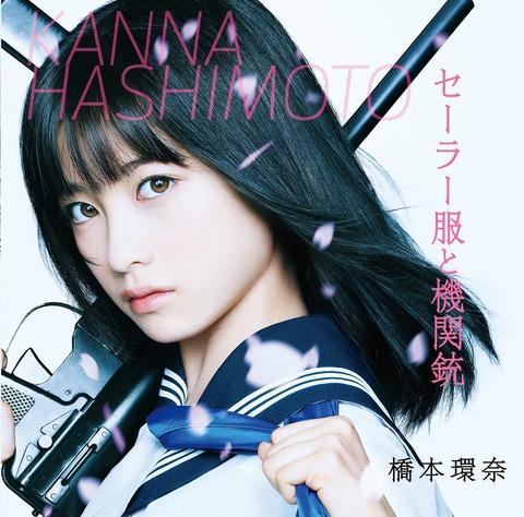 【速報】橋本環奈ソロデビューシングルがAKBを超える勢いでバカ売れwww