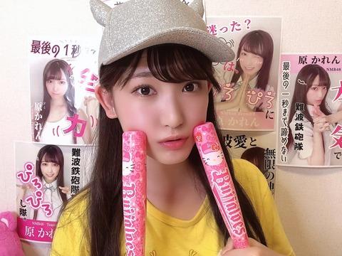 【NMB48】横野すみれの始球式で大喜びする原かれんwwwwww