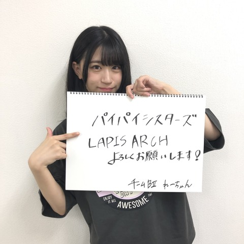 【夕方NMB48+】白間美瑠「私と上西怜、横野すみれの3人でパイパイシスターズです」www