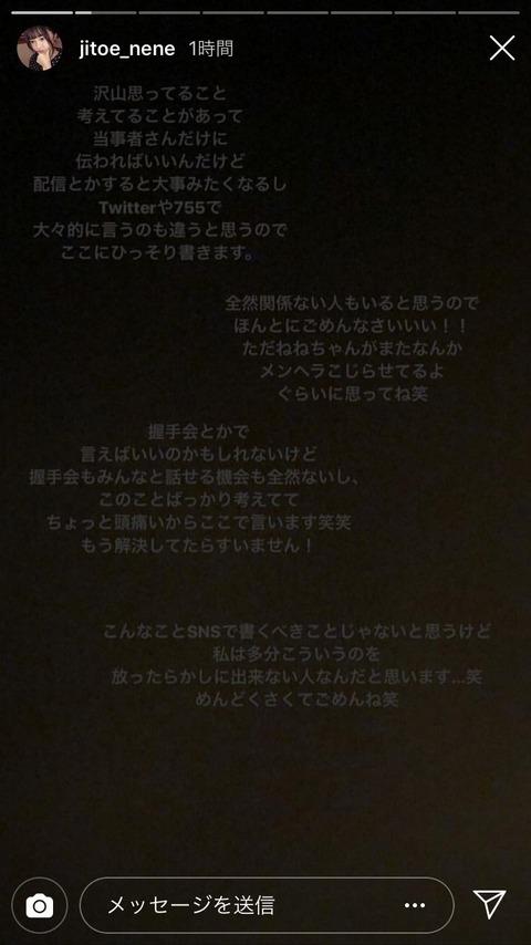 【HKT48】地頭江音々ちゃん、ヲタ界隈のケンカに熱い投稿で一喝