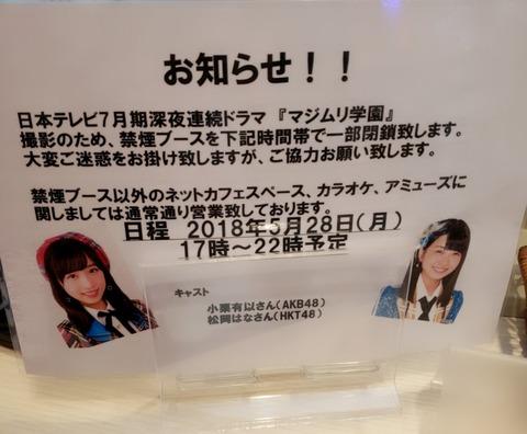 【AKB48】7月から日本テレビでドラマ「マジムリ学園」が放送決定!!!