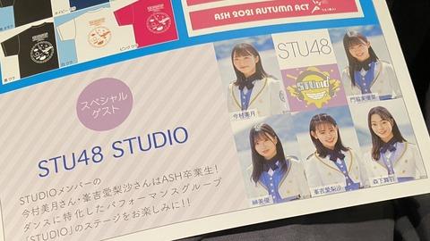 STU48×ASH、限定オーディション開催決定!