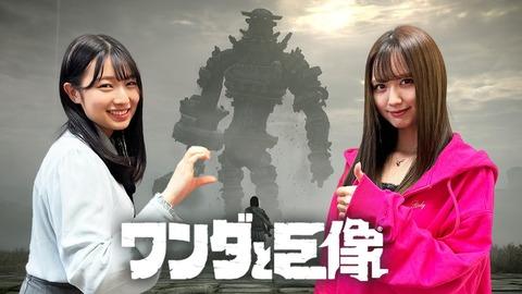 【NMB48】「ワンダと巨像」安部若菜と山本望叶のゲーム実況生配信【Youtube】