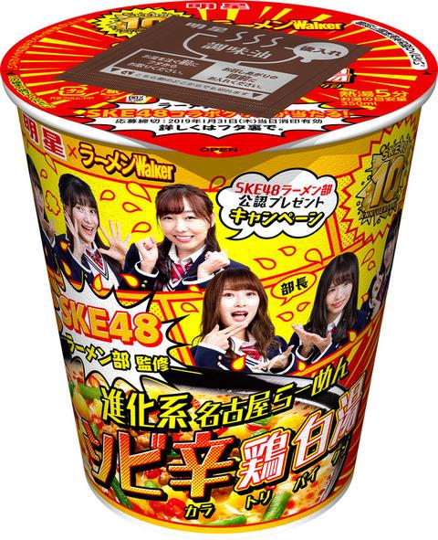 【朗報】明星からSKE48ラーメンが11月12日に発売!全国で販売決定!