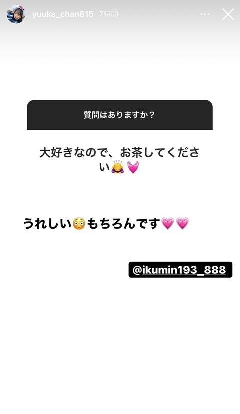 【悲報】チーム8鈴木優香さん、一般人ヲタと繋がり発覚wwwwww