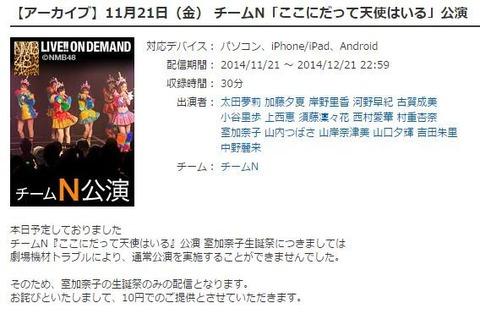 【悲報】NMB48室加奈子生誕祭アーカイブ配信が10円www