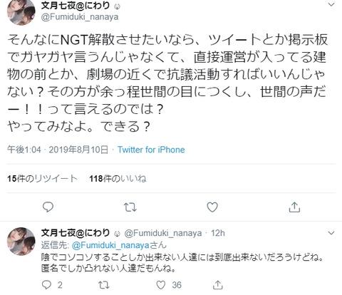 【意味不明】中井りかヲタがブチギレ「そんなにNGT解散させたいなら掲示板でガヤガヤ言わず劇場近くで抗議活動すればいい。匿名でしか凸れない人達」【@Fumiduki_nanaya】