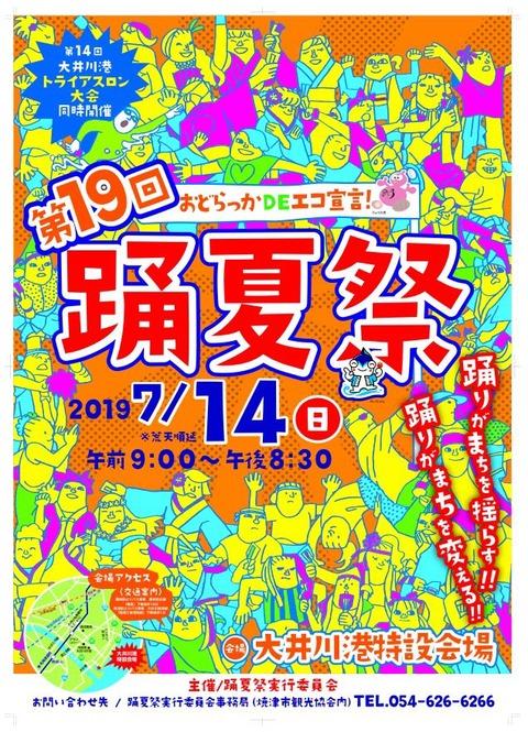 【SKE48】北川綾巴さん、モデル志望なのに来る仕事は漁港の夏祭りのイベント営業・・・