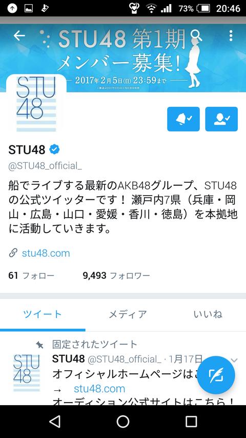 【STU48】公式Twitterのフォロワーが未だに9,500ぐらいなんだけど・・・