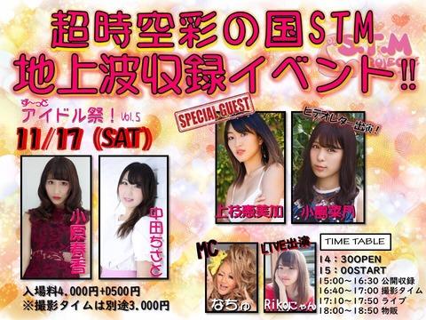 【元AKB48G】中田ちさと、小原春香、小嶋菜月、上枝恵美加が怪しげなイベント開催