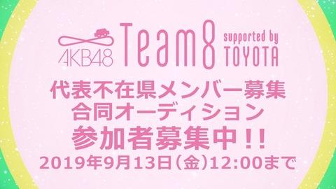 【AKB48】チーム8の2代目京都と2代目和歌山と2代目青森はいつになったら募集するの?