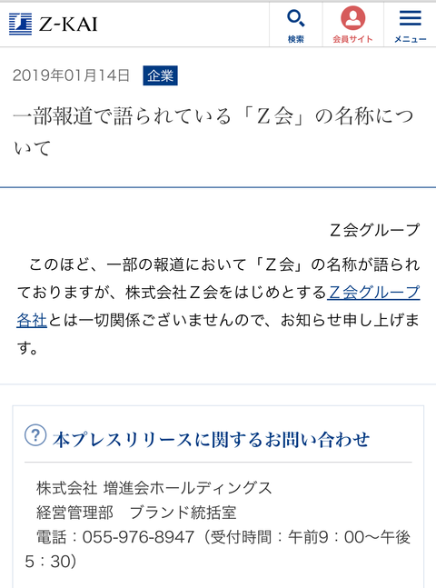 【悲報】Z会が文春に怒りの声明発表!