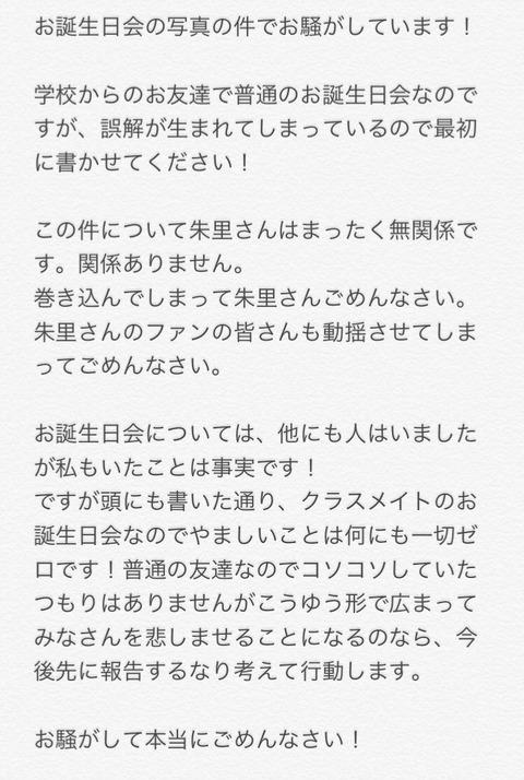 【AKB48】高橋朱里「小嶋真子と同じマンションに住んでるだけで私は一切関係ない」