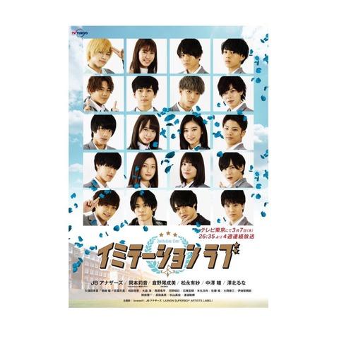 【朗報】チーム8倉野尾成美ちゃん、テレビ東京のドラマ「イミテーションラブ」で良ポジの模様!