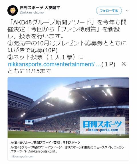 【不正投票?】「AKB48グループ新聞アワード」のネット投票が中止に