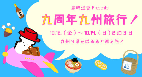 【悲報】島崎遥香ファンクラブ九州旅行の詳細酷過ぎワロタwww
