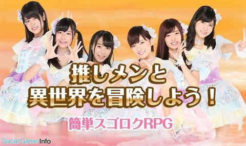 【悲報】AKB48ダイスキャラバン、2019年5月7日をもってサービス終了