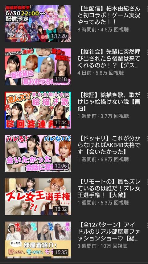 【悲報】AKB48の超人気ユニット「ゆうなぁもぎおん」の配信動画の再生数が伸びない!お前ら何で見ないの?
