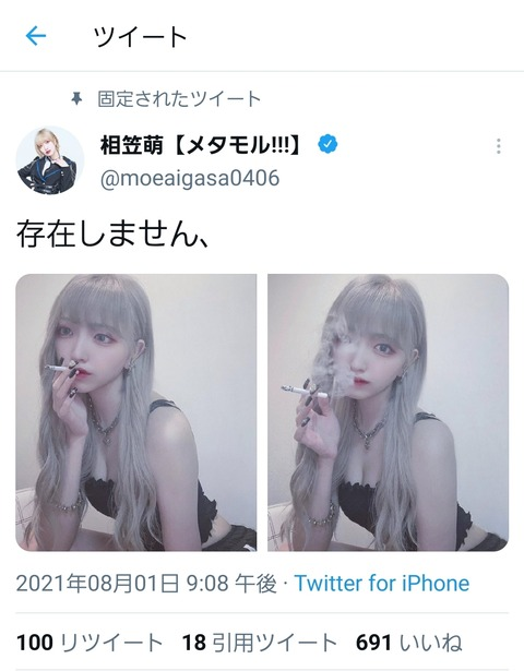 【悲報】最新の相笠萌さんがもはや誰だか分からないレベルに・・・【元AKB48】