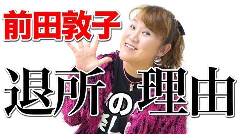 【アスペスレ】山田邦子がAKBや太田プロの内情を暴露「AKB時代のギャラは卒業してから事務所に入る」