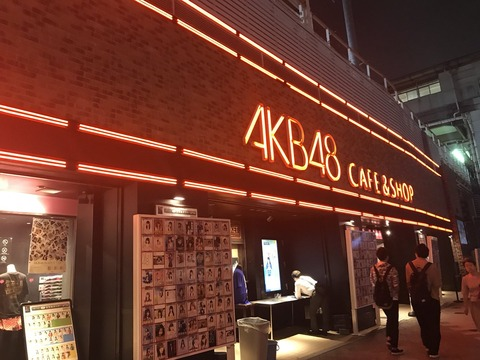 【HKT48】さくらたんが総選挙CDを求め秋葉原を駆け抜けた結果www【宮脇咲良】