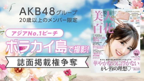 【AKB48G】SHOWROOM美人百花誌面掲載権、一体誰が3人目のメンバーに選ばれるの?