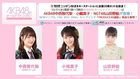 【AKB48】今週のオールナイトニッポンは中西智代梨、小嶋真子、山田野絵