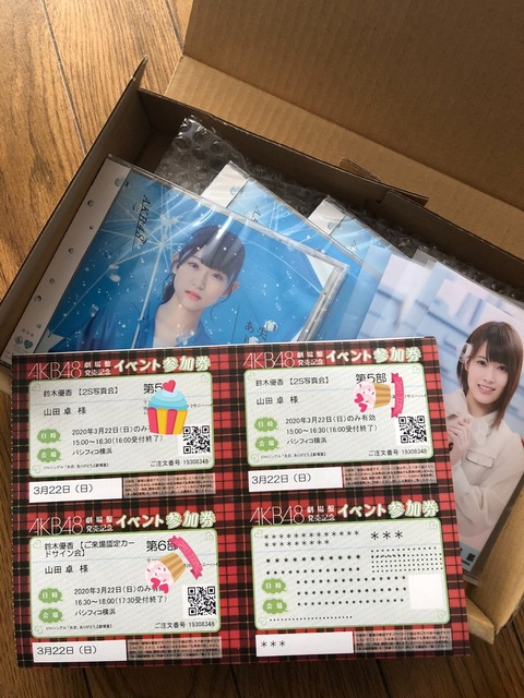【AKB48G】お前ら握手券何枚溜まってるの?