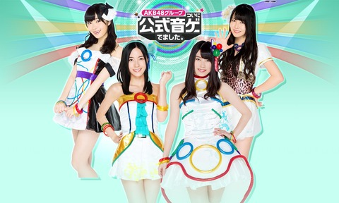 【AKB48グループ公式音ゲー】本日13時でついに終了!思い出を語ろう