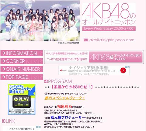 【AKB48G】今週のANN出演メンバーは横山、向井地、高橋、岡田、白間、宮脇、中井【AKB48のオールナイトニッポン】