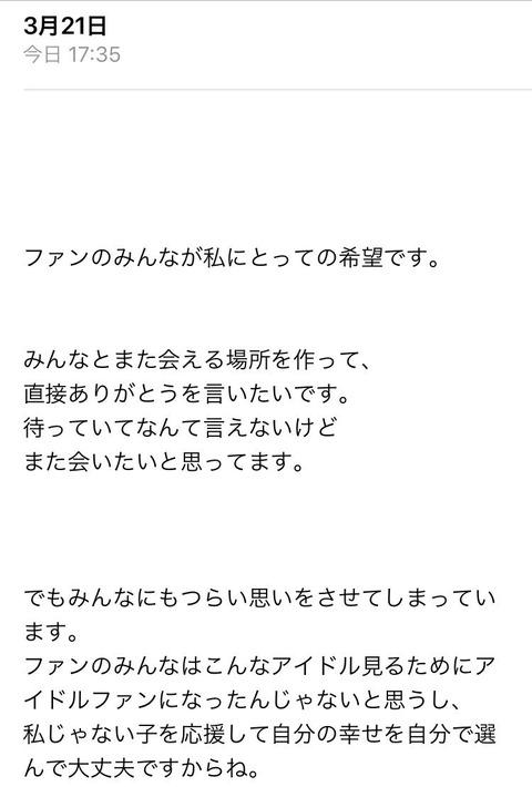 【NGT48】山口真帆さん「2年前繋りを断らなければ、こんな目に遭わなかったのかな」
