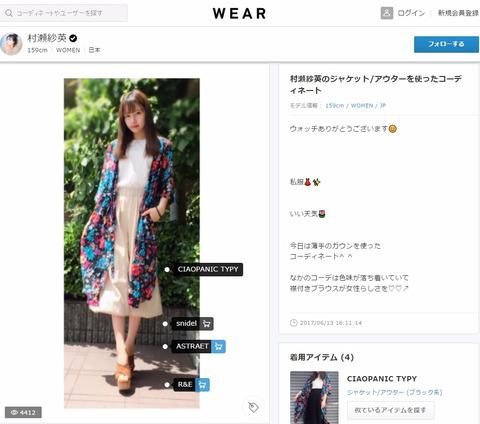 【NMB48】さえぴぃってファッションアプリの為に毎日違う服着てるらしいけどお金どうしてるの?【村瀬紗英】