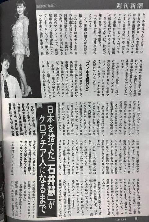 【悲報】「みるきー」こと渡辺美優紀さん、空白の2年間に俳優と半同棲、DVで警察沙汰も