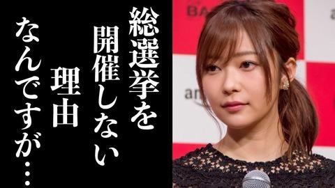 【AKB48G】もしかして運営って総選挙やるお金がないんじゃない?