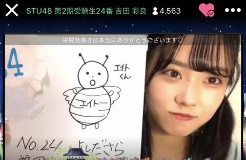 【STU48】2期生オーディションに、小栗有以チャンと長久玲奈チャンを足して 3で割った受験生がいる!!