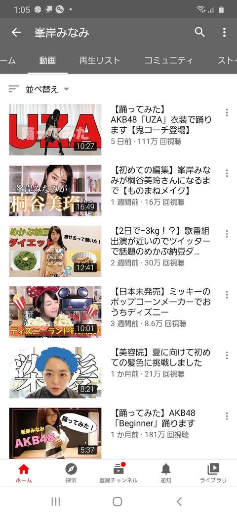 【AKB48】同日に公開された踊ってみた動画の再生回数、横山由依5万回、峯岸みなみ111万回