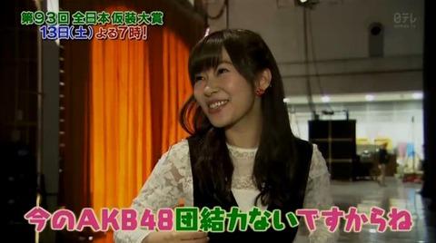 指原莉乃「今のAKB48団結力ないですからねー!」
